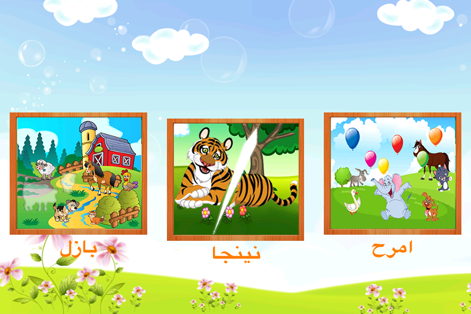 Screenshot ABC Play & Learn Arabic